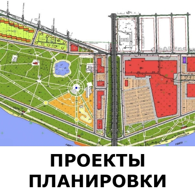 Разработка проектов планировки и межевания территории, генеральных планов