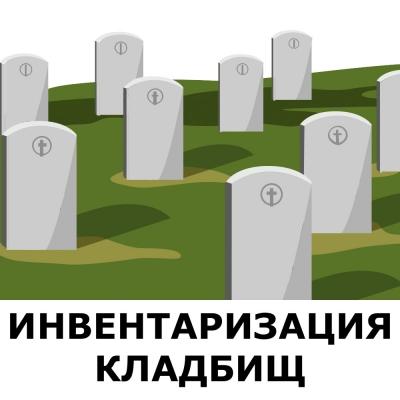 Инвентаризация захоронений