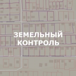 Административное обследование для земельного контроля